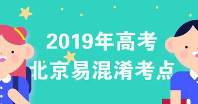 2019年高考北京易混淆考点
