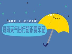 """暑期給孩子上一堂""""安全課"""" 暴雨天氣出行知識要牢記"""