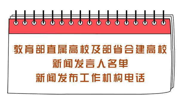 教育部直屬高校及部省合建高校新聞發言人名單和新聞發布工作機構電話