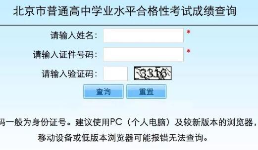 2020年北京普通高中学业水平合格性考试成绩可查