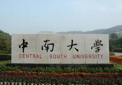 中南大学(敬请期待)