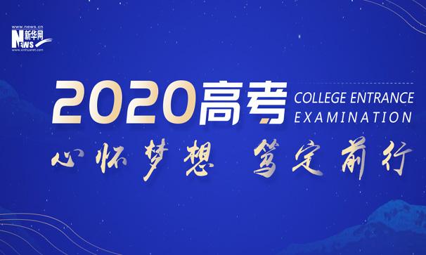 2020高考·心懷夢想 篤定前行