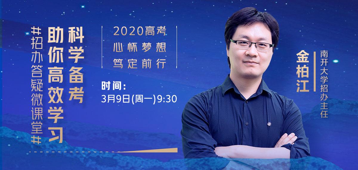 招辦答疑微課堂·專訪南開大學招生辦公室主任金柏江