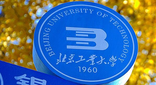 北京工业大学:学生就业的每件事都放在心上
