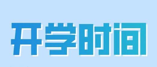 定了!北京市中高考时间及初高三开学安排出炉