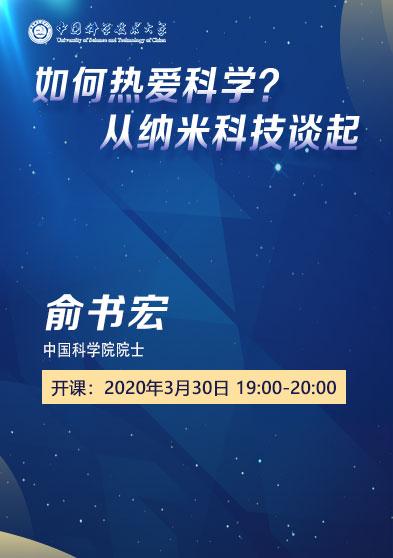 中國科學院院士俞書宏:如何熱愛科學-從納米科技談起