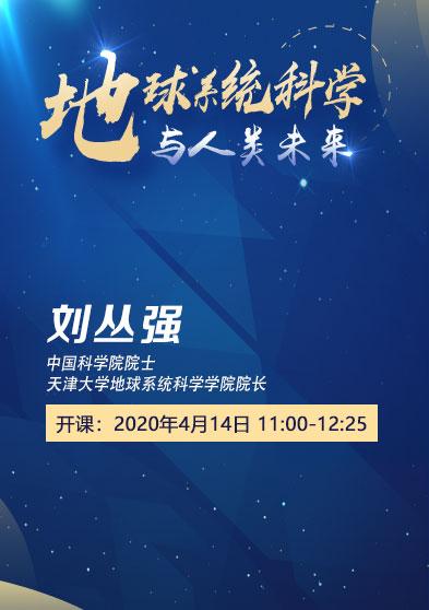 天津大学刘丛强教授:地球系统及其宜居环境形成演化