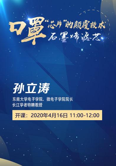 東南大學孫立濤教授做客新華網直播間 揭秘石墨烯口罩的作用