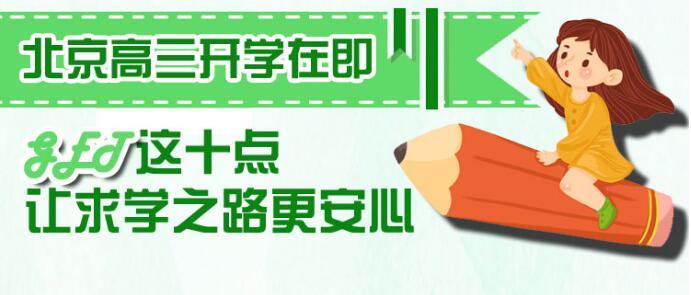 北京高三開學在即 GET這十點,讓求學之路更安心
