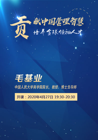 [中国人民大学]毛基业:什么是工商管理?