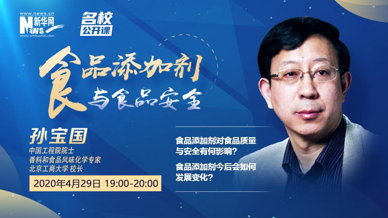 【名校公開課】北京工商大學:食品添加劑會影響食品質量與安全嗎?