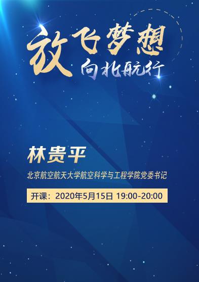 [北京航空航天大學]林貴平:放飛夢想 向北航行
