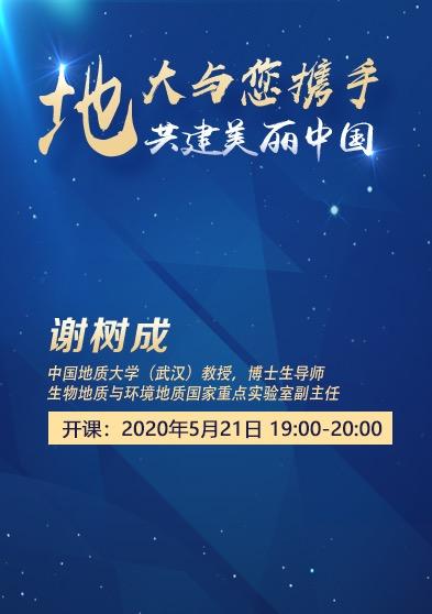 [中国地质大学(武汉)]谢树成:地大与您携手 共建美丽中国