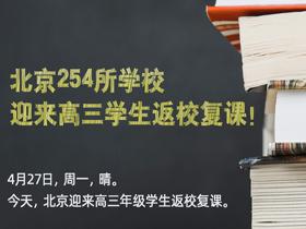 北京254所學校迎來高三學生返校復課!