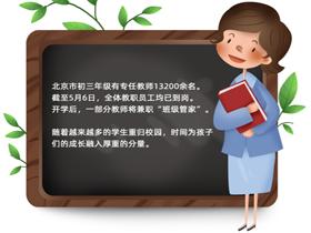 北京8萬余初三學生返校復課 同學們,歡迎歸來!