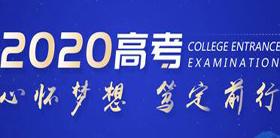 2020高考:心懷夢想 篤定前行
