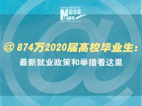 @874萬2020屆高校畢業生:最新就業政策和舉措看這裏
