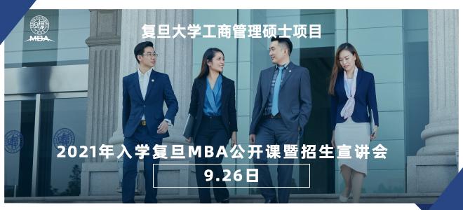 復旦大學工商管理碩士項目2021MBA招生