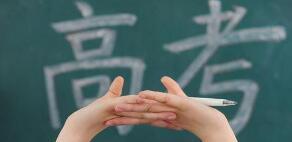 北京高考防疫方案月底公布