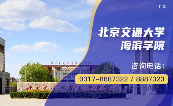 歡迎報考北京交通大學海濱學院!