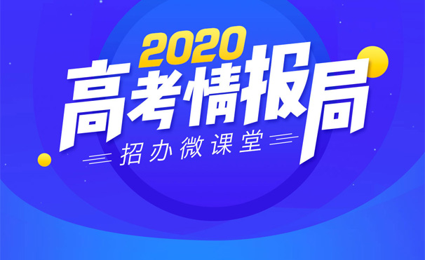 2020高考情報局·招辦微課堂