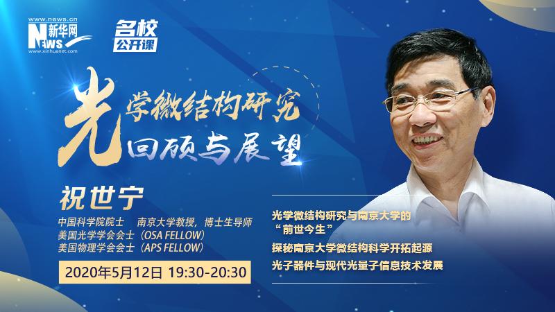 【名校公開課】中國科學院院士祝世寧:光學微結構研究回顧與展望