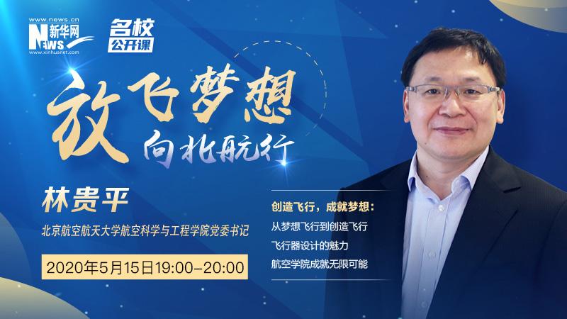 【名校公開課】北京航空航天大學:放飛夢想 向北航行