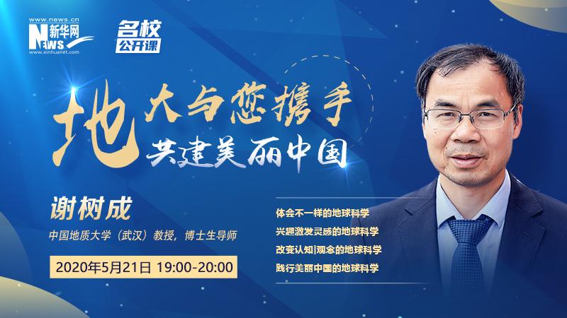 【名校公開課】中國地質大學(武漢):帶你了解地球科學