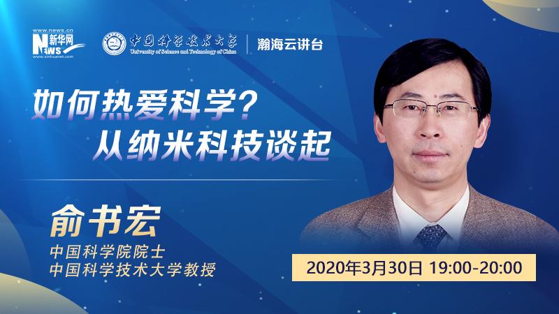 【名校公開課】中國科學院院士俞書宏:如何熱愛科學 從納米科技談起