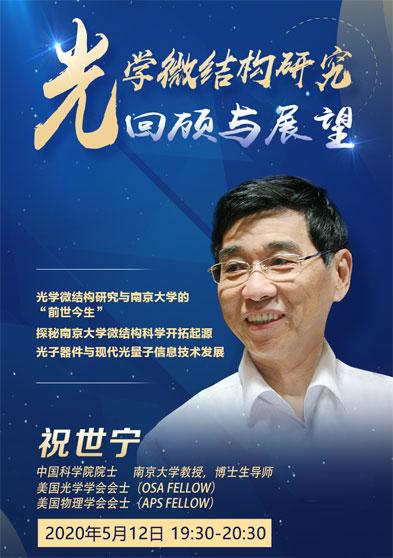 中國科學院院士祝世寧:光學微結構研究回顧與展望