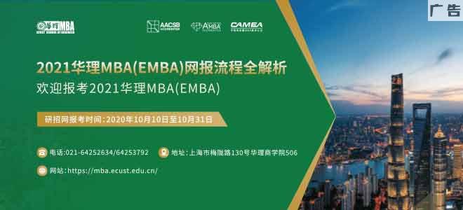 【網報指南】2021級華理MBA網報流程全解析