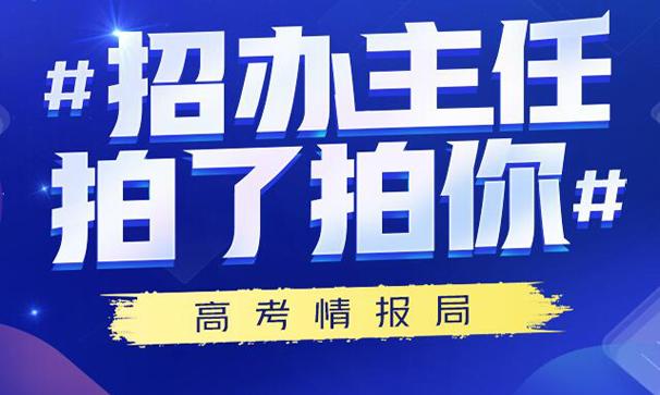 """新華網高考情報局""""招辦主任拍拍你""""核心數據盤點"""