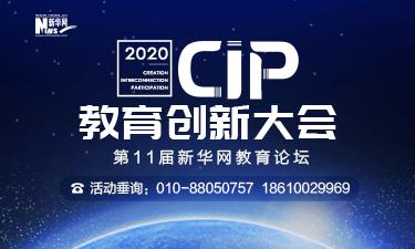 第十一屆新華網教育論壇在線啟幕