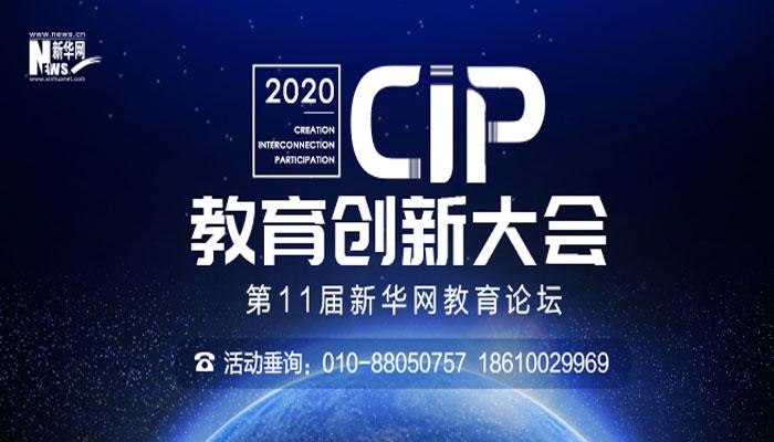 第十一屆新華網教育論壇在京召開