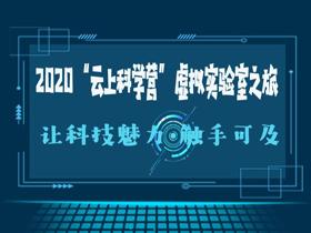 """2020""""雲上科學營""""虛擬實驗室之旅 讓科技魅力觸手可及"""