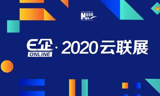 E企Online·2020雲聯展