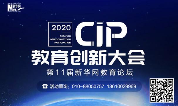 """新華網教育論壇""""2020·CIP教育創新大會"""""""