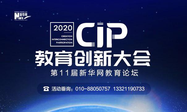 """12月10日新華網教育論壇""""2020·CIP教育創新大會""""全新啟幕"""