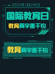 """1月24日""""國際教育日"""" 教育兩字重千鈞"""