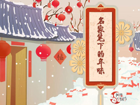 網絡中國節:名家筆下的年味
