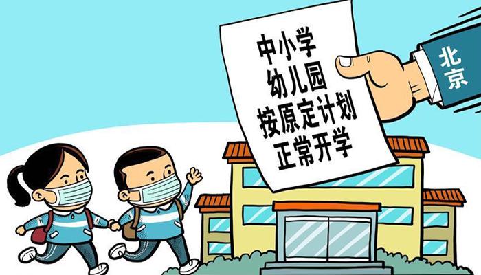 北京中小學幼兒園按原定計劃正常開學