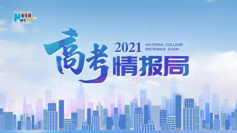 """2021新華網""""高考情報局""""來啦!解政策 説專業 招辦主任帶你雲探校"""