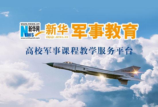 新华军事教育