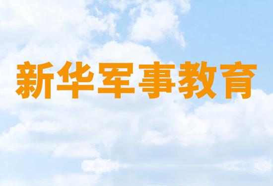 新華軍事教育