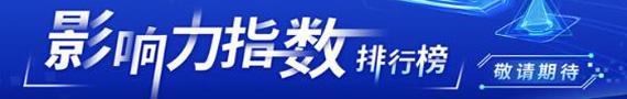 2021中國教育企業影響力指數排行榜