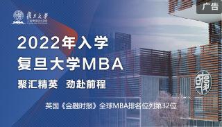 復旦大學MBA