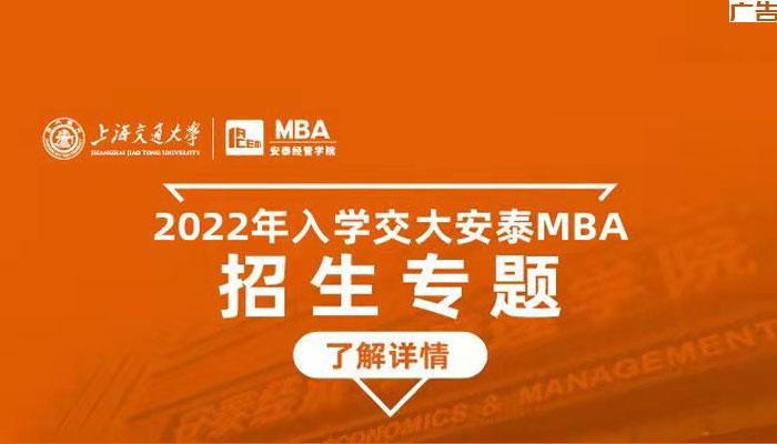 交大安泰MBA