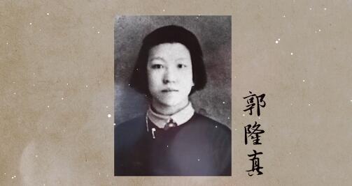 党史故事:女共产党员郭隆真的故事