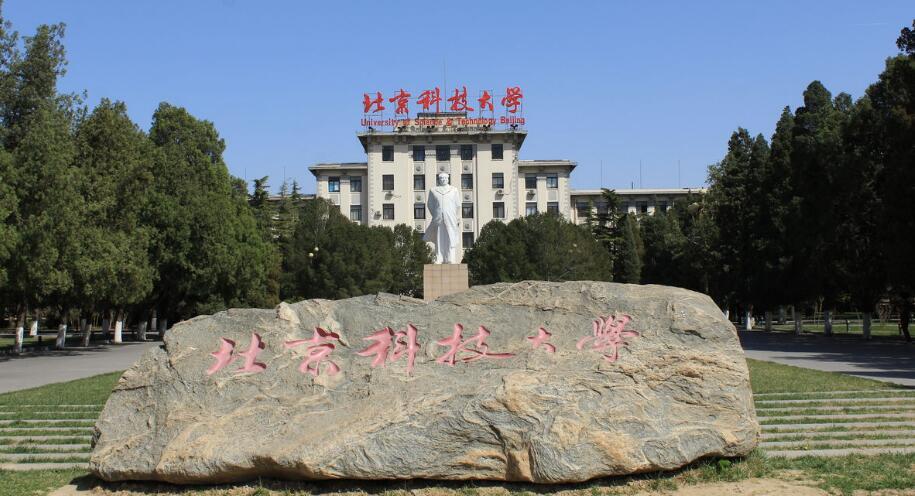 """北京科技大学:强化学生创业实践价值引领 创造真正""""有温度""""的项目"""