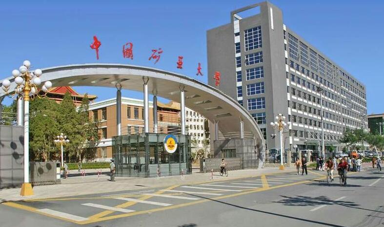 中国矿业大学(北京)为大学生创新创业教育提供高水平实践平台